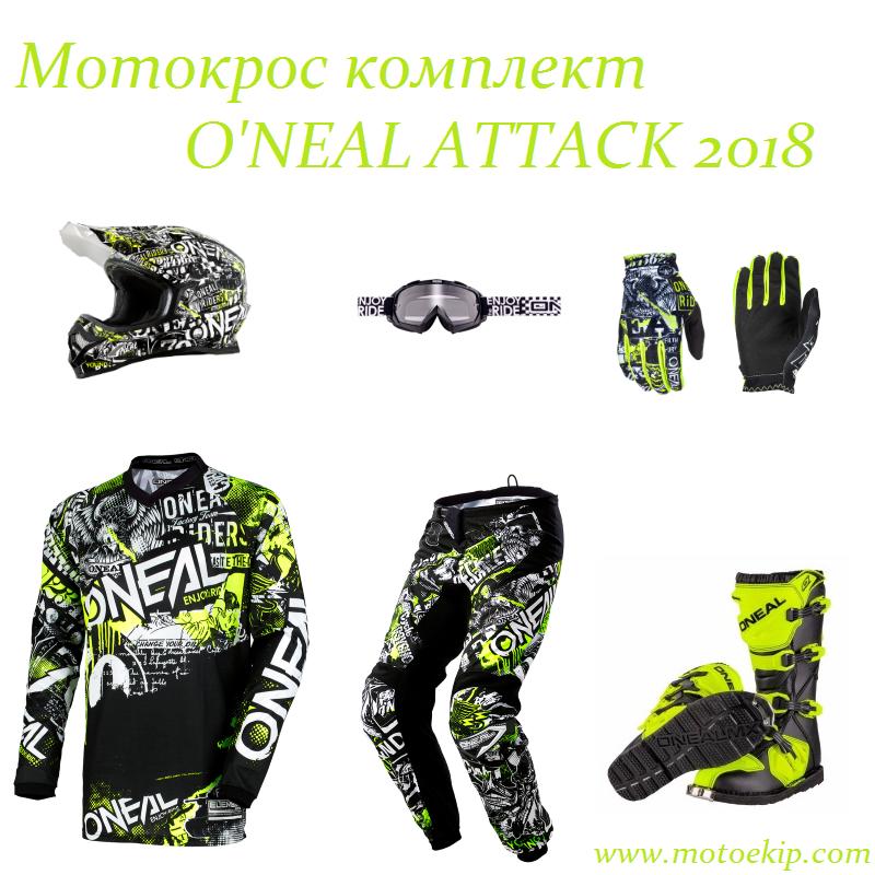 Крос комплект O'NEAL ATTACK BLACK/HI-VIZ 2